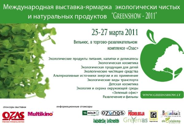 """Международная выставка-ярмарка экологически чистых продуктов """"Greenshow"""""""