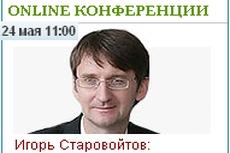 """Online конференция """"Трудовые и социальные отпуска"""""""
