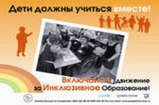 Об инклюзивном образовании в России