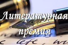 Литературная премия имени Григория Галицкого