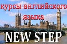 """Курсы английского языка """"NEW STEP"""""""