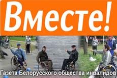 """Интернет-портал газеты """"Вместе!"""" БелОИ получил премию """"ТИБО-2011"""""""