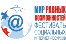 """II фестиваль социальных интернет-ресурсов """"Мир равных возможностей"""""""