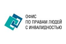 Офис по правам людей с инвалидностью объявил конкурс эссе и научных работ
