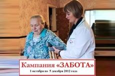 """Кампания """"Забота"""" по оказанию помощи пожилым людям и инвалидам стартует 1 октября"""