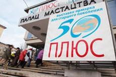 "Выставка-ярмарка ""50 плюс"""