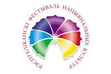 ОО «БелОИ» приняло участие в IX Республиканском фестивале национальных культур в Гродно