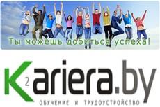 """Республиканское общественное объединение """"Белорусская Ассоциация клубов ЮНЕСКО"""" совместно с Интернет-проектом KARIERA.BY"""
