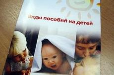 Новое социальное пособие на памперсы для инвалидов вводится с апреля