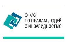 Стартовал конкурс по переводу Конвенции о правах инвалидов на белорусский язык
