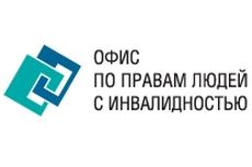 Инвалиды Беларуси не рассчитывают на помощь государства