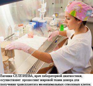 Организация банка мезенхимальных стволовых клеток, который создается на базе 9-й клинической больницы