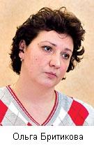 Ольга Бритикова