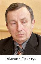 Михаил Свистун