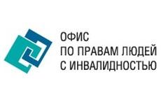 Офис по правам людей с инвалидностью проводит Информационный тур по Беларуси