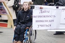 В системе образования сложности в формировании толерантного отношения к инвалидам