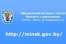 «Прямая линия» комитета по труду, занятости и социальной защите Мингорисполкома