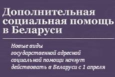 Дополнительная социальная помощь в Беларуси