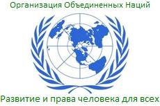 3 декабря 2012 - Международный день инвалидов в ООН