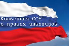 Госдума РФ ратифицировала Конвенцию ООН о правах инвалидов