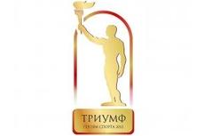 Триумф. Героям спорта 2012