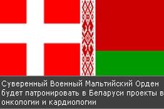 Суверенный Военный Мальтийский Орден будет патронировать в Беларуси проекты в онкологии и кардиологии