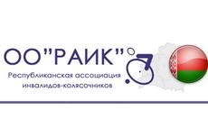 Шевко: сотрудники служб социального обеспечения не знают, как обращаться с колясочниками