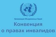 Дроздовский: Беларусь является последней страной Европы, которая не присоединилась к Конвенции ООН по правам инвалидов