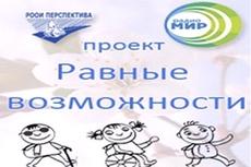 На Радио «МИР» вышел цикл программ «Равные возможности»
