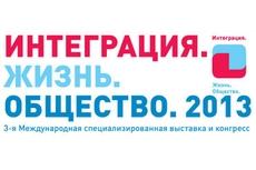 Приглашение на выставку «Интеграция. Жизнь. Общество»
