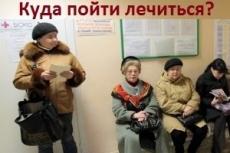 Минздрав опубликовал список медцентров, лишенных лицензий