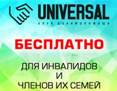 ЮНИВЕРСАЛ.БЕЛ  - Клуб взаимопомощи «UNIVERSAL»